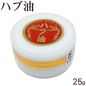 【上商企画】ハブ油25g