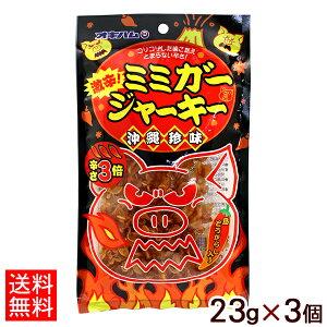 オキハム 激辛ミミガージャーキー大 23g×3個 【ネコポス送料無料】