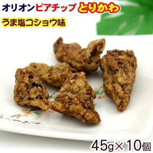 オリオンビアチップ とりかわ うま塩コショウ味 45g×10個