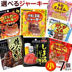 オキハムの選べるジャーキー(小)7個セット 【ネコポス送料無料】