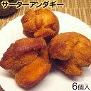 オキハム サーターアンダギー6個入 │沖縄お土産 ドーナツ│