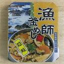 漁師釜めし 三合炊 中浦食品 炊き込み ご飯 釜飯 釜めし