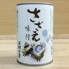 さざえ味付 缶詰 浦郷水産 日本海 島根 隠岐 浦郷 名産 貝類 さざえ サザエ 味付