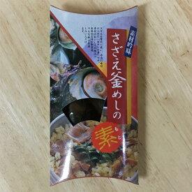 さざえ釜めしの素 中浦食品 池田海産物店 ざざえ 釜飯 炊き込みご飯