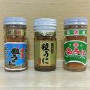 2種の粒うに&塩うに 3本セット 瓶詰 送料無料 一回のご注文で1セット限り 粒うに 塩うに 雲丹 うに 日本海 島根 隠岐…