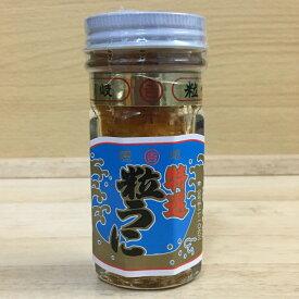 特選 粒うに 瓶詰 単品 吉村水産 吉村末子 日本海 島根 隠岐 海士 海士町 日本三大珍味 塩うに 雲丹 うに