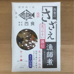 さざえ漁師煮 醤油風味 西食 日本海 島根 隠岐 浦郷 特産 名産 さざえ 漁師煮 醤油 しょうゆ