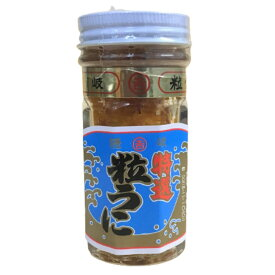 特選 粒うに 瓶詰 単品 吉村水産 吉村末子《日本三大珍味 うに塩漬け 粒うに 塩うに うに 雲丹 日本海 島根 隠岐 海士 海士町 ギフト おつまみ》