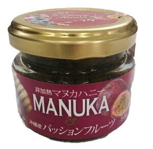 マヌカハニー&パッションフルーツマヌカハニー パッションフルーツ 蜂蜜 はちみつ ハチミツ プレゼント 沖縄 お土産