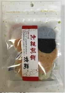 沖縄海鮮アソートせんべい 70g海鮮 煎餅 せんべい 沖縄県産 お土産 プレゼント ギフト