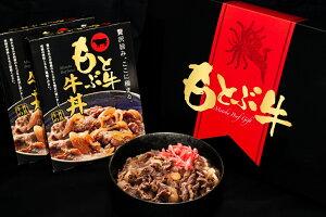 もとぶ牛 牛丼ギフトセット_送料込もとぶ牛 牛丼 レトルト 沖縄県産 プレゼント ギフト 取り寄せ