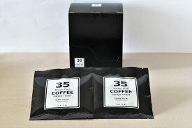 35COFFEE アイランドスペシャル ドリップテトラ 5g×10Pコーヒー ドリップ サンゴ 焙煎 沖縄 お土産 プレゼント ギフト 取り寄せ
