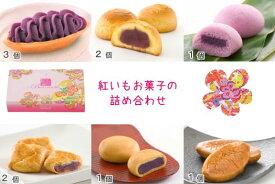 御菓子御殿 紅づくし(10個入り)紅いも 菓子 タルト ガレット 饅頭 かるかん 沖縄 お土産 ギフト 取り寄せ