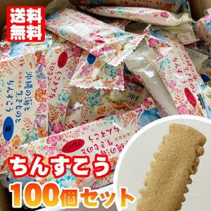 ちんすこう 100個セット 送料無料沖縄土産 沖縄菓子 お菓子 大容量 チンスコウ プレゼント お土産