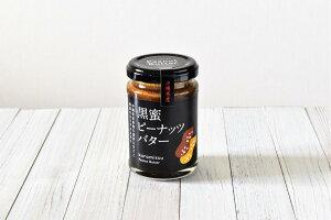 黒蜜ピーナッツバター 150g黒蜜 ピーナツ 落花生 バター 沖縄県産 お土産 プレゼント