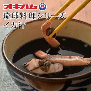 オキハム イカ汁 琉球料理シリーズ 350g|沖縄土産|B級グルメ[食べ物>沖縄料理>イカ汁]