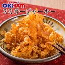 オキハム ミミガージャーキー 23g|沖縄土産|おつまみ[食べ物>おつまみ>ジャーキー]