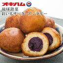 琉球銘菓 紅いもサーターアンダギー 3袋セット|沖縄土産[食べ物>お菓子>サーターアンダギー]