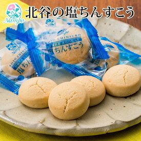 北谷の塩ちんすこう(15袋入り) 6個セット|沖縄土産|おみやげ|クッキー[食べ物>お菓子>ちんすこう]