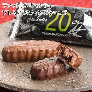 ファッションキャンディ プレミアムちんすこうショコラ(箱)|チョコレート|お土産|ショコラ[食べ物>お菓子>ちんすこう]