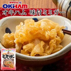 オキハム 味付ミミガー 240gコラーゲン|美肌|美容[食べ物>お肉>ミミガー]【6_1ss】