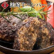 柔らかくて肉汁が口いっぱいに広がる、ジューシーなハンバーグ!