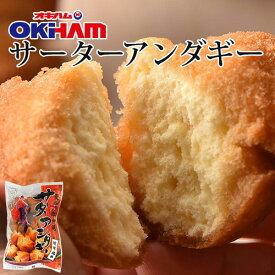琉球銘菓 サーターアンダギー||沖縄土産[食べ物>お菓子>サーターアンダギー]