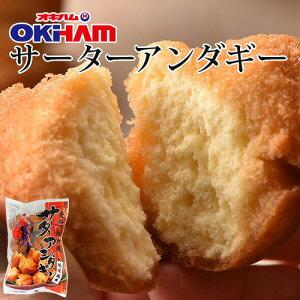 【10%OFF】琉球銘菓 サーターアンダギー  沖縄土産[食べ物>お菓子>サーターアンダギー]