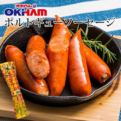 ポルトギュー ソーセージ (2本入) 沖縄土産 おつまみ[食べ物>お肉>ソーセージ]ss201806