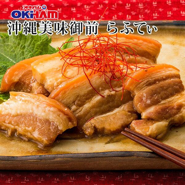 沖縄美味御前 らふてぃ(ラフテー) 250g 沖縄土産 B級グルメ[食べ物>お肉>ラフテー]