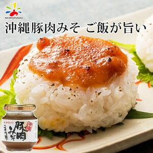 沖縄豚肉みそ ご飯が旨いビタミンB1・グルタミン酸|取り寄せ||沖縄土産[食べ物>沖縄料理>油みそ(あんだんすー)]