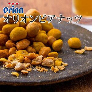 オリオンビアナッツ 5袋|沖縄土産|通販|[食べ物>お菓子>豆菓子]