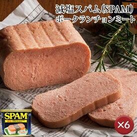 減塩スパム(SPAM)・ポークランチョンミート 6缶セット|沖縄土産|保存食[食べ物>缶詰>ポークランチョンミート]【送料無料】