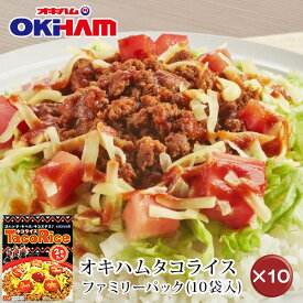 【送料無料】オキハム タコライス ファミリーパック 10個セット 沖縄土産 B級グルメ[食べ物>沖縄料理>タコライス]