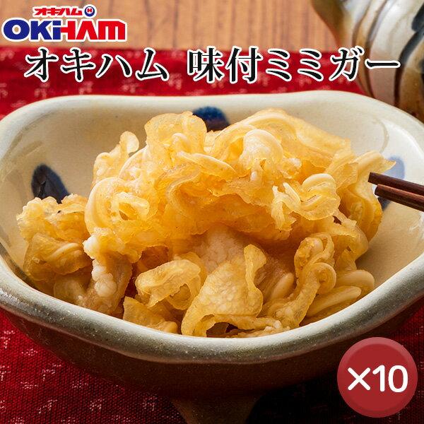 【送料無料】オキハム 味付ミミガー 240g 10袋セットコラーゲン|美肌|美容[食べ物>お肉>ミミガー]ss201806