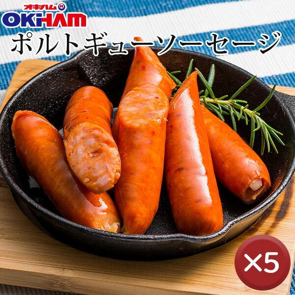 ポルトギュー ソーセージ (2本入) 5個セット 沖縄土産 おつまみ[食べ物>お肉>ソーセージ]ss201806