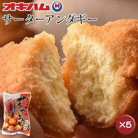 琉球銘菓 サーターアンダギー 5袋セット|沖縄土産[食べ物>お菓子>サーターアンダギー]