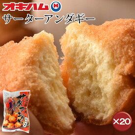 【送料無料】琉球銘菓 サーターアンダギー 20袋セット|沖縄土産[食べ物>お菓子>サーターアンダギー]