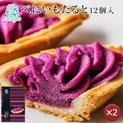 沖縄のおみやげならナンポーの紅いもたると!金賞受賞の銘菓!