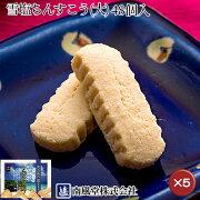 宮古島のマースを使用した南風堂の雪塩ちんすこうを沖縄土産に!