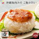 【送料無料】沖縄豚肉みそ ご飯が旨い 24個セットビタミンB1・グルタミン酸|取り寄せ||沖縄土産[食べ物>沖縄料理>油みそ(あんだんすー)]