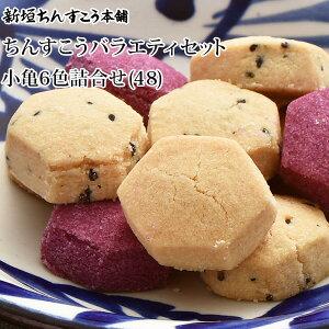 小亀6色詰合せ(48)|お取り寄せ|沖縄土産|お土産[食べ物>お菓子>ちんすこう]