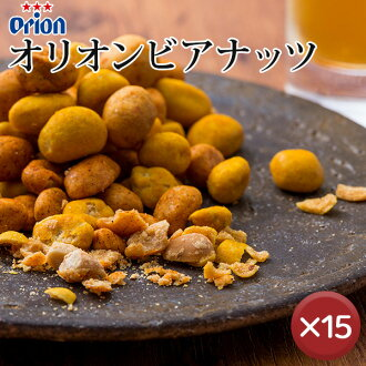 Orion beer nuts 5pcs 15 set lactic acid bacteria plenty | Okinawa souvenir | store | calories [food > sweets > bean snacks]