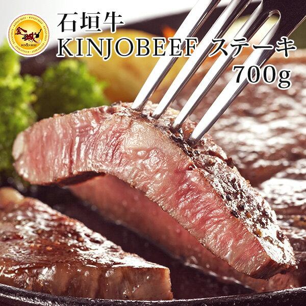 【送料無料】石垣牛KINJOBEEF ステーキ|和牛[食べ物>お肉>石垣牛]