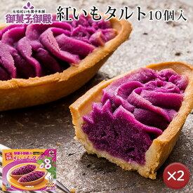 御菓子御殿 紅いもタルト(10個入り) 2箱セット[食べ物>スイーツ・ジャム>紅芋タルト]