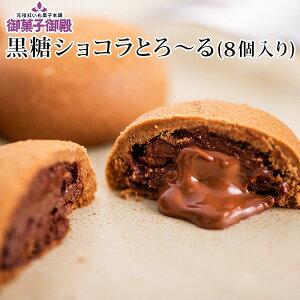 御菓子御殿 黒糖ショコラとろ〜る (8個入り)|黒糖|ショコラ|クッキー[食べ物>お菓子>クッキー]