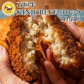 【送料無料】石垣牛KINJOBEEFコロッケ 10個入り|惣菜|国産和牛|和牛[食べ物>お肉>石垣牛]