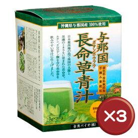 【送料無料】与那国長命草青汁 30包 3箱セットクロロゲン酸・ルチン酸|抗酸化[健康食品>健康飲料>青汁]