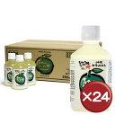 青切りシークワーサー 280mlペットボトル×24本ノビレチン・ビタミンC[飲み物>ソフトドリンク>シークワーサージュ…