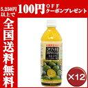 【送料無料】オキナワシークヮーサー100(ペットボトルタイプ) 12本セットノビレチン・クエン酸・ビタミンC[飲み物…